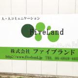 川端二条のパーキングに『ファイブランド』のホテル計画が!!