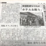 門川市長『市民の安心・安全と地域文化の継承を重要視しない宿泊施設の参入についてはお断りしたい』