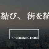 今後、年間 10 棟の京町家再生を予定 『レ・コネクション×京阪電鉄不動産』との共同事業 第1号!!  「紡  稲荷庵 つむぎいなりあん 」完成