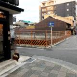 京阪三条駅東、三条通沿いの更地に『第一リアルター・ホテル建築標識』が!!