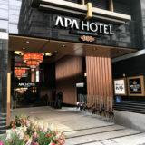 流転の京都駅東の風景。全400室のアパホテル〈京都駅東〉12/10オープン!! 崇仁新町2020年8月末で営業終了