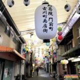 京都東山『古川町商店街』デヴィッドボウイが訪れていた『野田屋』が閉店していました