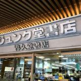 四条通の街の顔『ジュンク堂書店 京都店] が2020年2月29日をもって閉店!!
