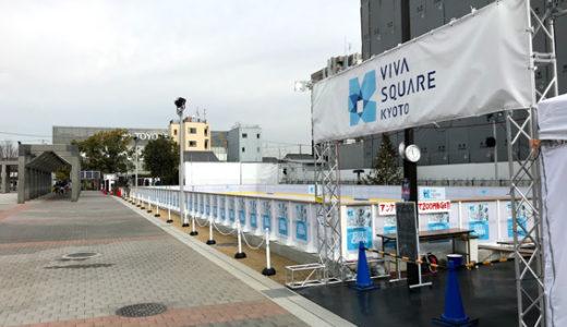 2019年12月1日OPENした京都市梅小路公園内のアイススケートリンク『VIVA SQUARE KYOTO/ビバスクエア京都 』〜3/1まで営業 & そびえ建つホテル群達