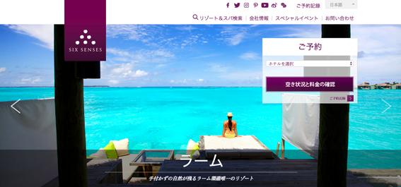 ウェルス・マネジメント『東山閣』跡地はやはり外資系ホテル、日本初出店『シックスセンシズホテル リゾート スパ』