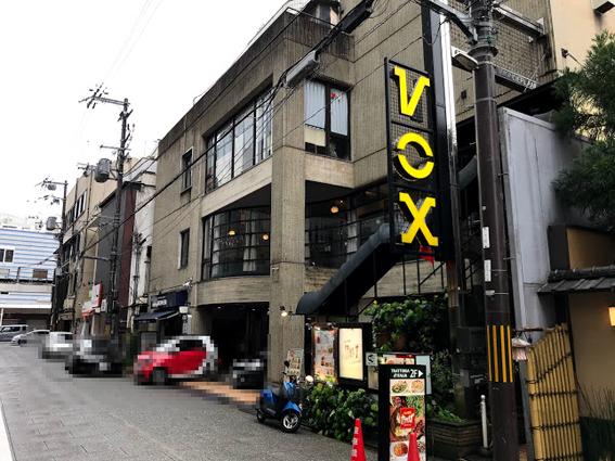 河原町三条VOXビル閉鎖 『VOXhall』『DEN☆EN』閉店へ