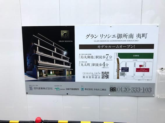 現在唯一の京都市中心部物件!!  新築分譲マンション『グラン・リソシエ御所南 夷町』