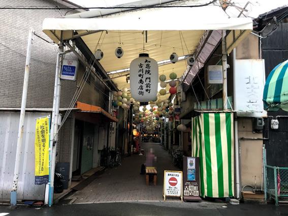 アフターコロナの京都東山・知恩院門前町『古川町商店街』
