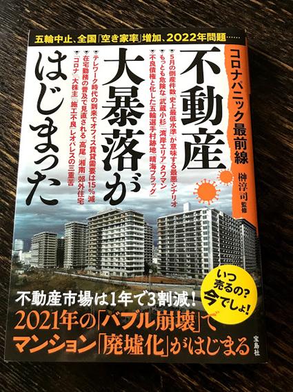 コロナパニック最前線 『不動産大暴落』がはじまった・kyoto1192.com 6月度PVランキング発表!!