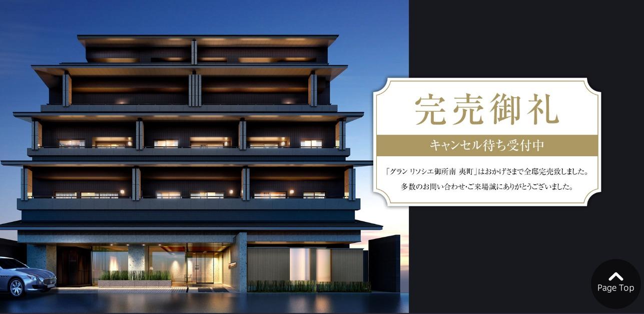 「街の住みごごちランキング2020」関西ランキング/京都市中京区は9位。中心部の新築分譲マンション計画
