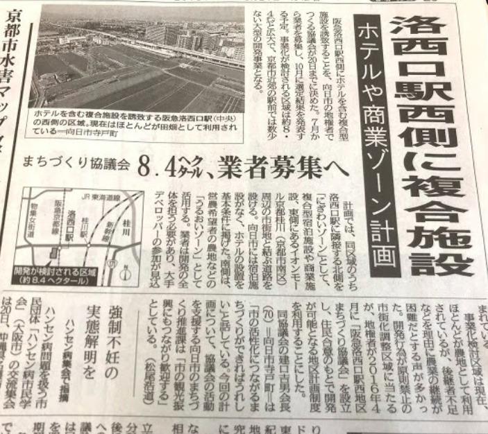 阪急『洛西口』駅 西側にホテルや商業施設を誘致!!