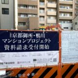 関電不動産開発の(仮称)京都御所・鴨川マンションプロジェクト25戸公式HPオープン。桜と鴨川とザ・リッツ・カールトン京都