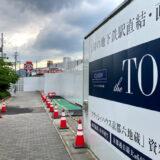 【スムラボ】京都のタワーマンションとはこれだ!!  京都府宇治市、クラッシィハウス京都六地蔵(モデルルーム見学)【kyoto1192】