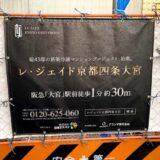 『レ・ジェイド京都四条大宮』日本エスコン43邸の新築分譲マンションプロジェクト始動!!