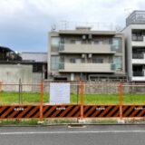 【速報2】JR二条駅西口から徒歩10分、中京区西ノ京に『大阪ガス都市開発』の新築分譲マンション計画地(6階建23戸)