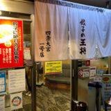 【スムラボ】現在(いま)、京都市で一番駅に近い(約30m)新築分譲マンション『レ・ジェイド京都四条大宮/日本エスコン』