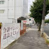 西大路御池の東、新都市企画の新築分譲マンション計画は『阪急阪神不動産』との共同プロジェクト